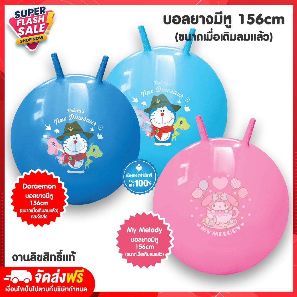 Rtพร้อมส่ง ลูกบอล บอลยาง บอลยางมีหู ลูกบอลออกกำลังกาย156cm แข็งแรง ยืดหยุ่น งานลิขสิทธิ์แท้ 100% บอลลูน.