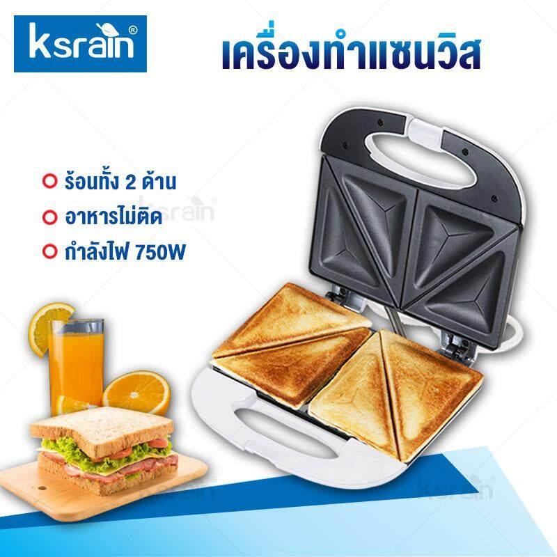 Ksrain  เครื่องทำแซนด์วิส เครื่องอบแซนวิส เครื่องทำโดนัท เตาวาฟเฟิล เครื่องทำแพนเค้ก เครื่องปิ้งขนมปังและแซนด์วิส Sandwich maker