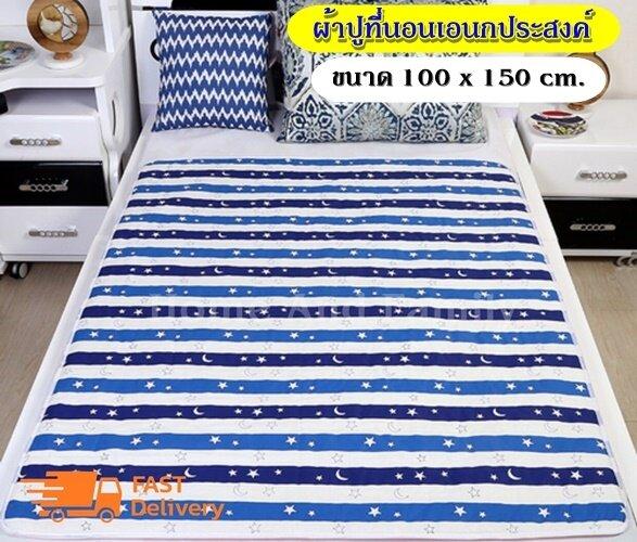 (พร้อมส่ง) ผ้ารองฉี่ ผ้าปูที่นอนกันเปื้อน ขนาด 100*150 เซนติเมตร( ผืนใหญ่ ) สำหรับเด็ก-ผู้ใหญ่ ผ้าปูรองกันน้ำปัสสาวะ กันน้ำได้ ซักได้.
