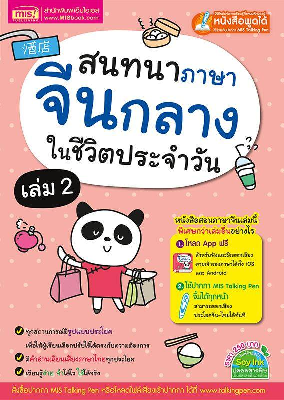 สนทนาภาษาจีนกลางในชีวิตประจำวัน เล่ม 2 By Mis Publishing Co., Ltd..