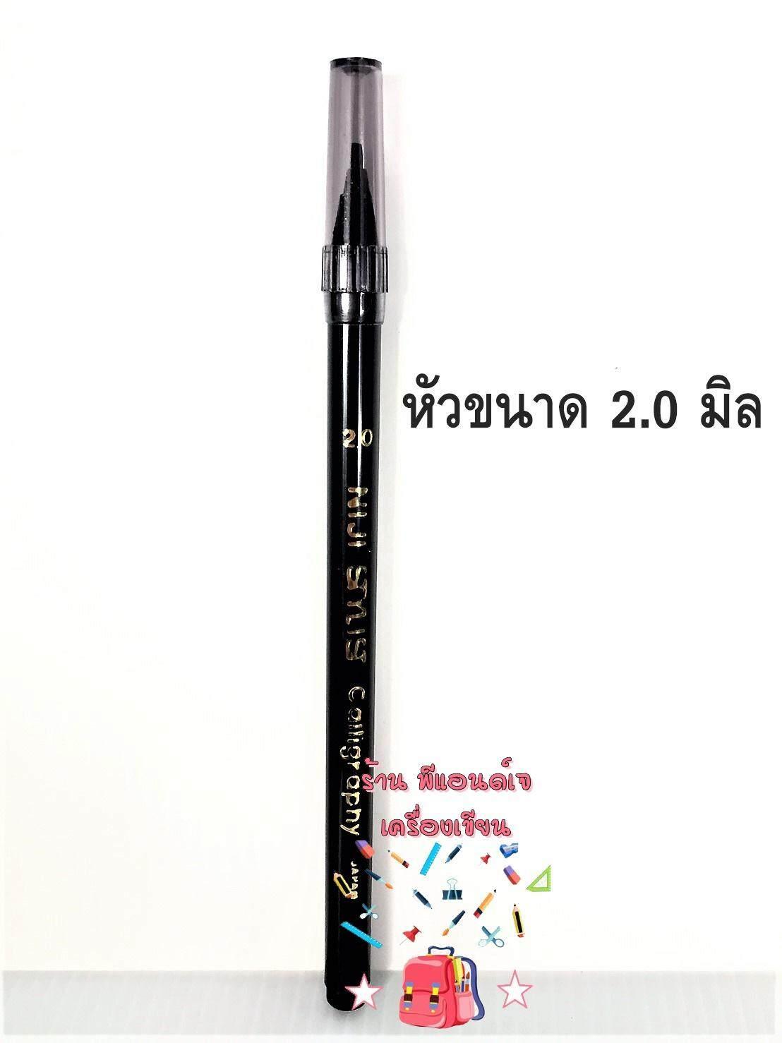 ปากกาสปีดบอล สีดำ ขนาด 2.0 มิล ปากกาหัวตัด Niji Stylist Calligraphy ขายปลีก.