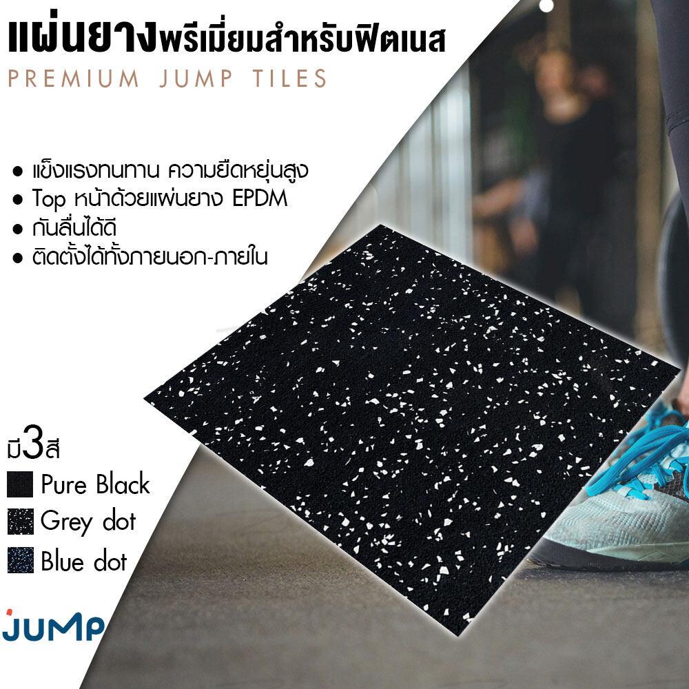 Premium Jump Tiles บล็อกยาง แผ่นยาง แผ่นยางพรีเมี่ยมสำหรับฟิตเนส ลดแรงกระแทก ซับเสียงรบกวน ผิวหน้าเรียบแน่นพิเศษ กลิ่นน้อย กันลื่น ปราศจาก Pvc ขนาด: กว้าง 50cm X ยาว 50cm X หนา 25mm (ขนาดบรรจุ 1 แผ่น).