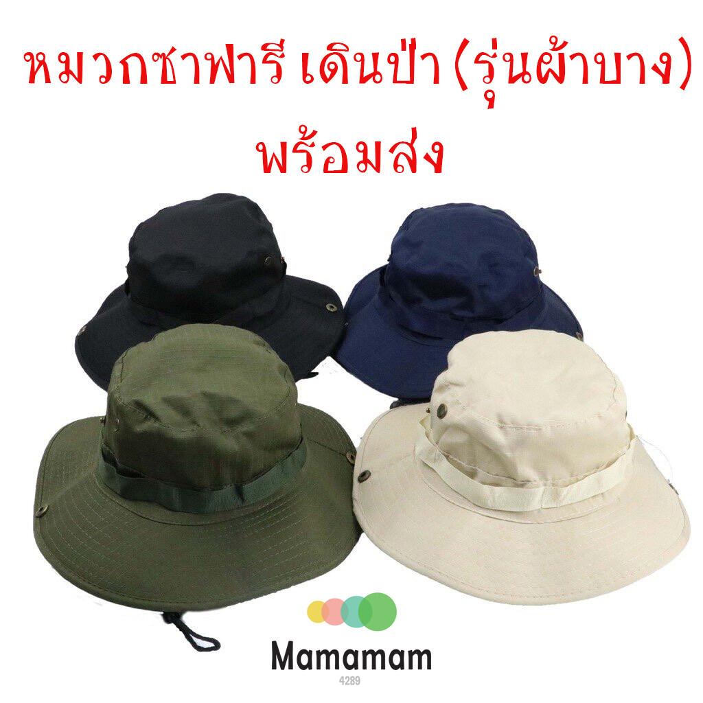หมวก หมวกเดินป่า หมวกซาฟารี รุ่นผ้าบาง ระบายอากาศดี ใส่กันแดด สวยเท่ห์ ขนาด 56 ซม..