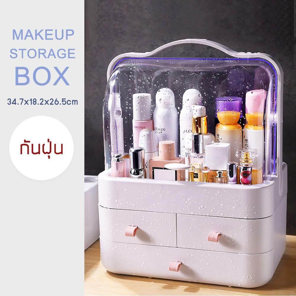 กล่องใส่เครื่องสำอางค์มีลิ้นชักในตัว ความจุใส่ของได้เยอะ Makeup Storage กล่องเก็บเครื่องสำอาง มีลิ้นชัก กันฝุ่น ความจุใส่ของได้เยอะ พร้อมหูหิ้ว.