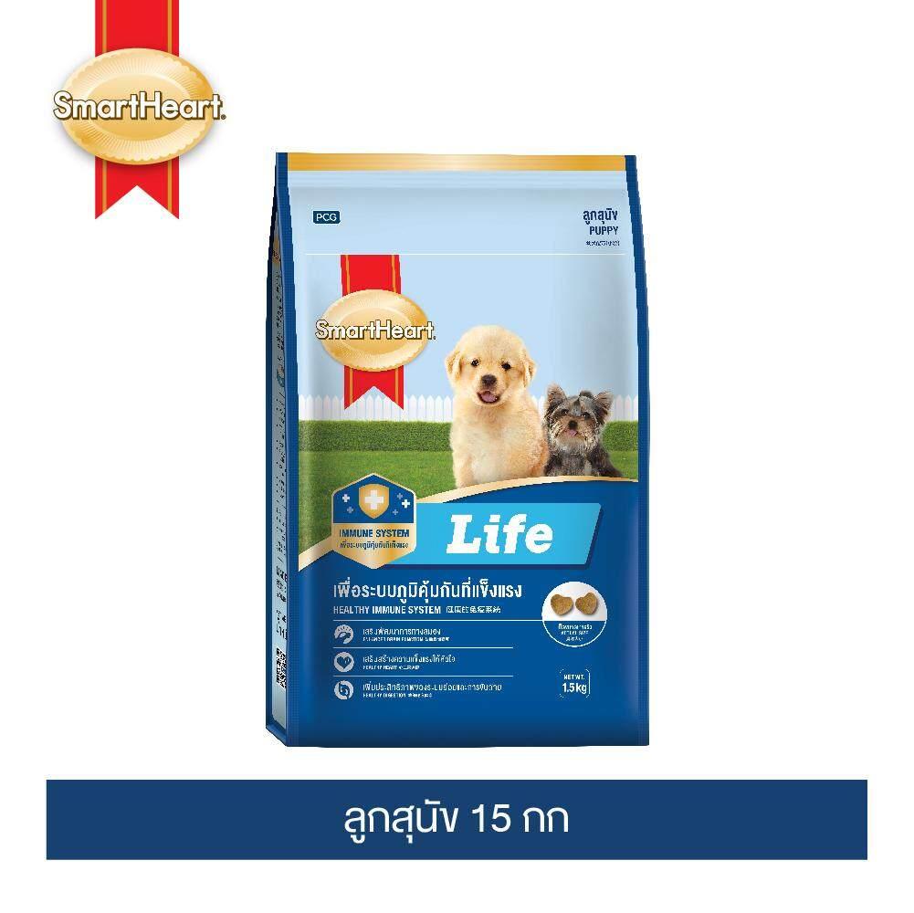 สมาร์ทฮาร์ท ไลฟ์ อาหารลูกสุนัข 15 กก. I Smartheart Life Puppy 15 Kg.