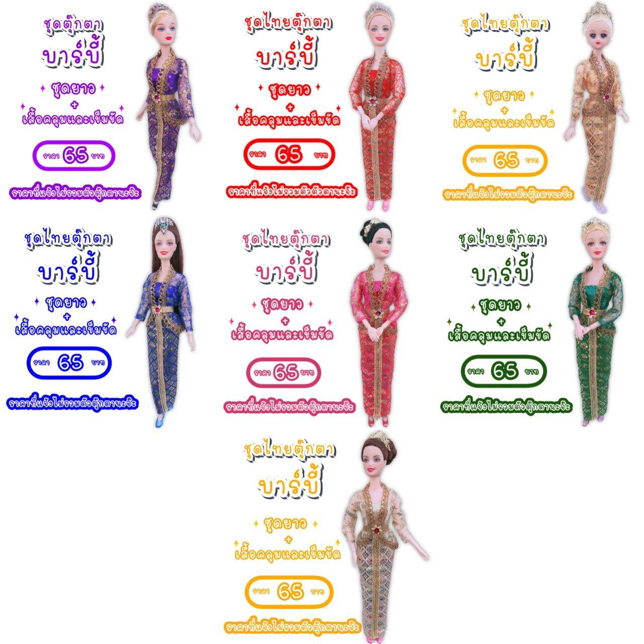 ชุดไทย ชุดตุ๊กตา ของถวายแก้บนได้.