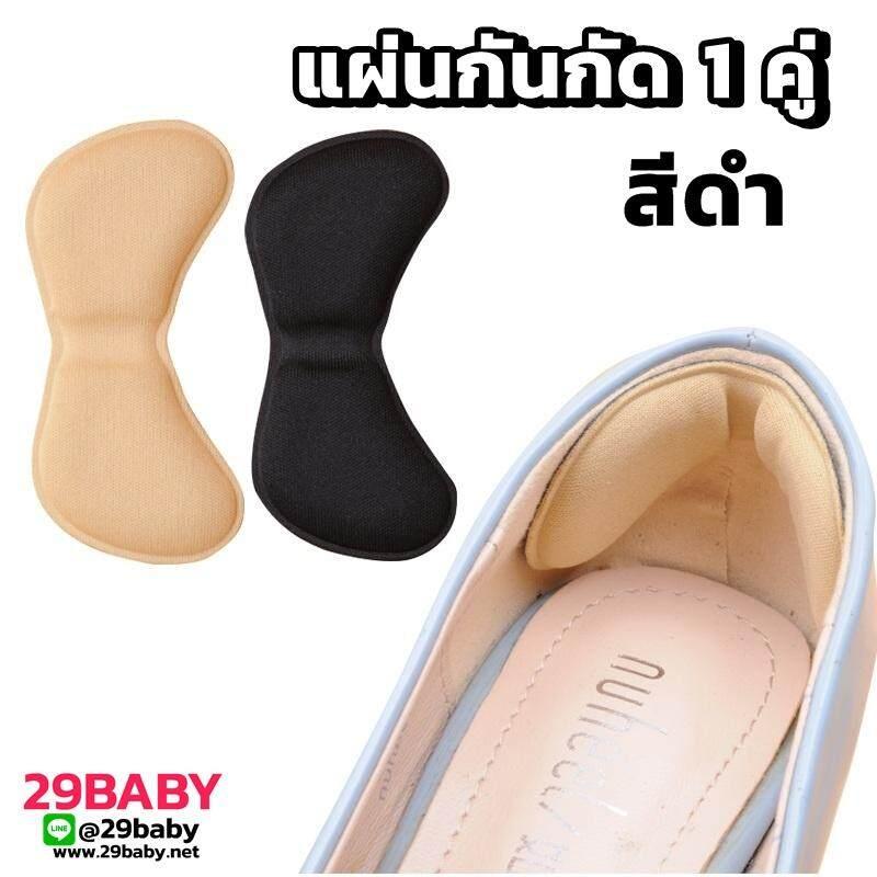 แผ่นกันกัด กันรองเท้ากัด แก้รองเท้าหลวม สีดำ 1 คู่ By 29 Million.
