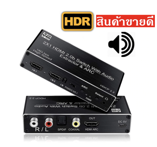 Hdmi 2.0 Audio Extractor Splitter 4k Hdmi Spdif Hdmi 2.0b Switcher Hdr Splitterกล่องhdr Arc Hdmi 5.1เสียงconverter Splitte.