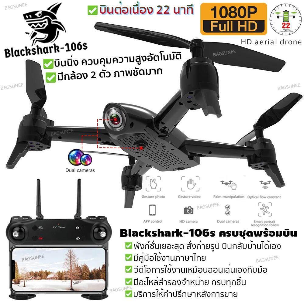 โดรนติดกล้อง โดรนบังคับ โดรนถ่ายรูป Drone Blackshark-106s ดูภาพfullhdผ่านมือถือ บินนิ่งมาก รักษาระดับความสูง บินกลับบ้านได้เอง กล้อง2ตัว ฟังก์ชั่นถ่ายรูป บันทึกวีดีโอแบบอัตโนมัติ.