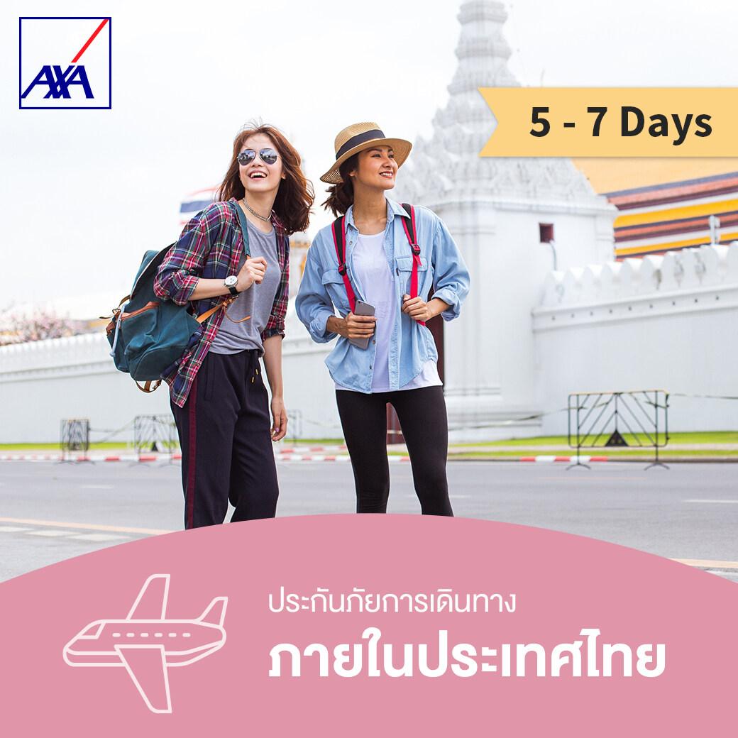 แอกซ่า ประกันท่องเที่ยวภายในประเทศ 5-7 วัน (AXA Travel Insurance - Domestic 5-7 days)