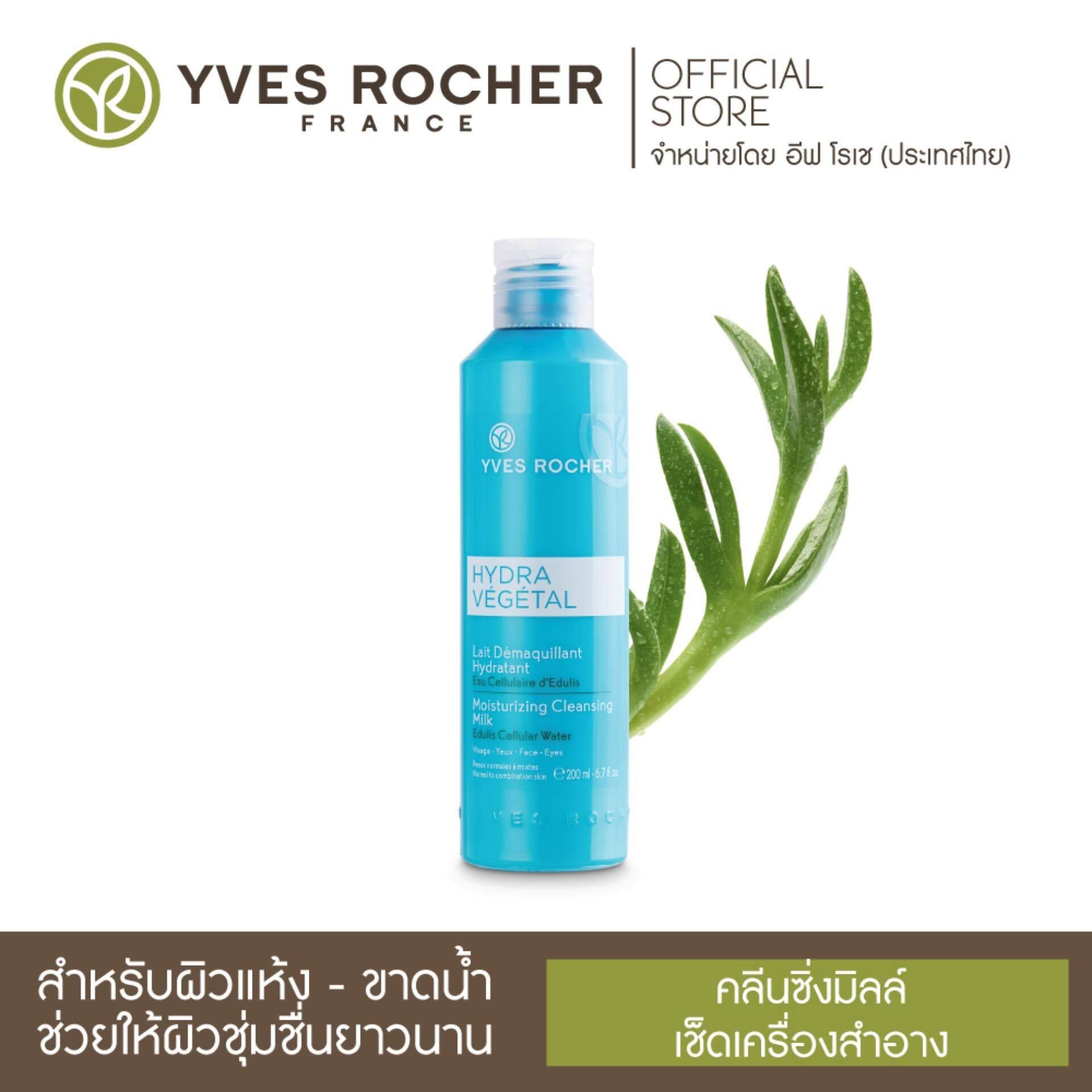 Yves Rocher Hydra Vegetal Moisturizing Cleansing Milk 200ml