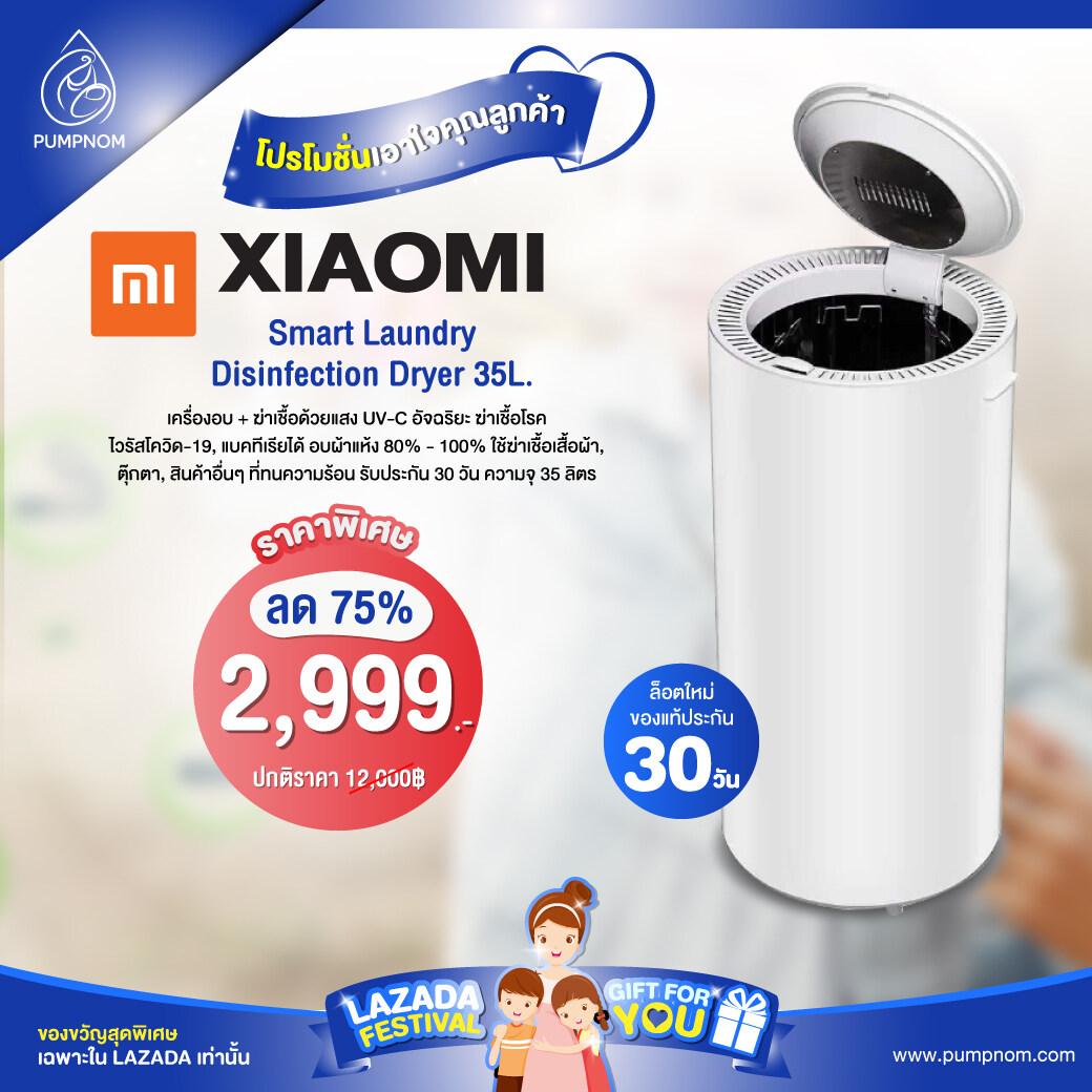 ซื้อที่ไหน (ส่งฟรี) ราคาพิเศษของแท้ศูนย์ไทยประกัน 30 วัน สินค้าภายใต้แบรนด์ XIAOMI (ขนาด 14L) เครื่องอบผ้า+กำจัดเชื้อด้วยแสง UV-C อัจฉริยะ