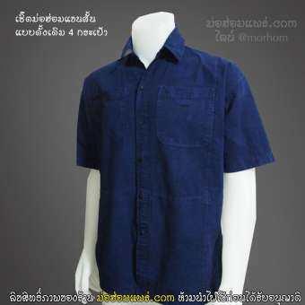 เสื้อเชิ๊ตม่อฮ่อมแบบดั้งเดิม  คอปก กระดุมธรรมดา 4 กระเป๋า (ไม่มีฝาปิด / มีฝาปิดกระเป๋า)