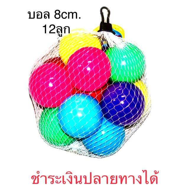 ลูกบอล 12ลูก ขนาด 8cm. By Iawbuapui.