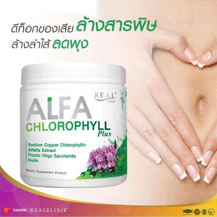 Real Elixir Alfa Chlorophyll Plus ( คลอโรฟิลล์ ) - ล้างสารพิษ ดีท๊อกซ์จากภายใน ผิวสดใสด้วยอัลฟัลฟ่า