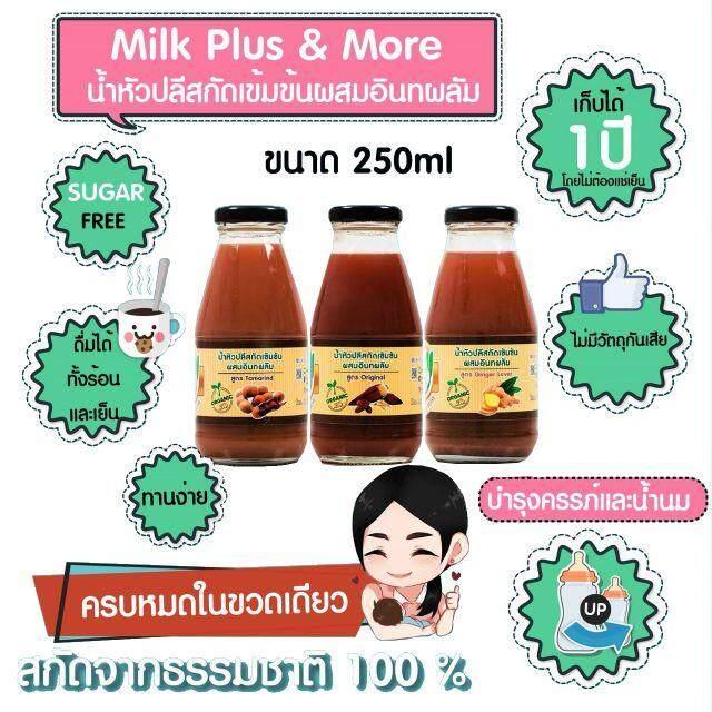ราคา Milk Plus & More มิลค์พลัส แอนด์ มอร์ /น้ำหัวปลีผสมอินทผลัม คละ3รส 24 ขวด ช่วยบำรุงครรภ์ กระตุ้นน้ำนม