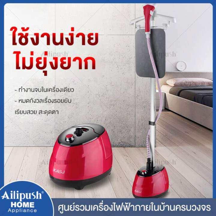 Ailipush เครื่องรีดผ้าไอน้ำ เตารีดไอน้ำพกพา เตารีดพ่นไอน้ำ เตารีดผ้าไอน้ำ เตารีดไอน้ำ จับถนัดมือ ไม่ต้องพึ่งโต๊ะรีดผ้า เพียงแค่แขวนไว้ Steam Hanging Machine Household Iron Handheld Flat Ironing Dual-use Vertical Ironing Small Ironing Machine