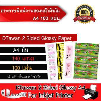 DTawan กระดาษโฟโต้ กระดาษพิมพ์ภาพสองหน้า ผิวมัน A4 140g สำหรับนามบัตร แผ่นพับ โบรชัวร์ และสิ่งพิมพ์ต่างๆ แพค 100แผ่น