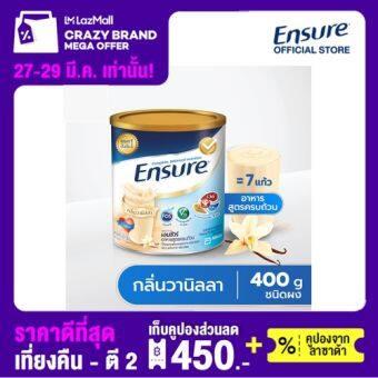 [ส่งฟรี] Ensure เอนชัวร์ วานิลลา 400 กรัม 1 กระป๋อง Ensure Vanilla 400g 1 Tin อาหารเสริมสูตรครบถ้วน สำหรับผู้ใหญ่