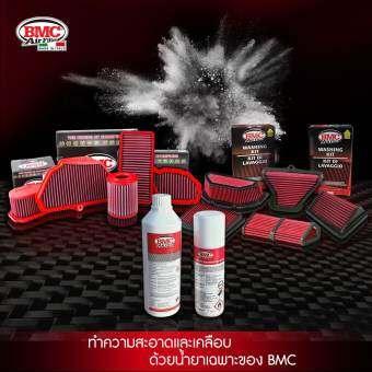BMC Air filter Washing Kit น้ำยาล้างเเละเคลือบกรองอากาศ ของเเท้จากอิตาลี  (ได้1กล่อง มี2น้ำยาล้าง+สเปย์เคลือบ) ขวด)
