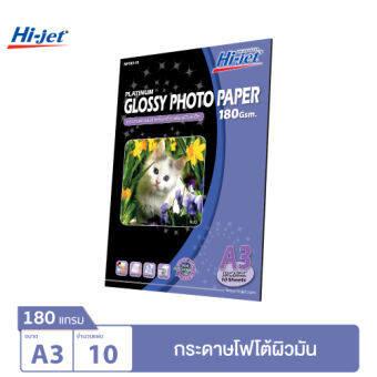 Hi-jet กระดาษโฟโต้ ผิวมัน Inkjet Platinum Glossy Photo Paper 180 แกรม A3 10 แผ่น