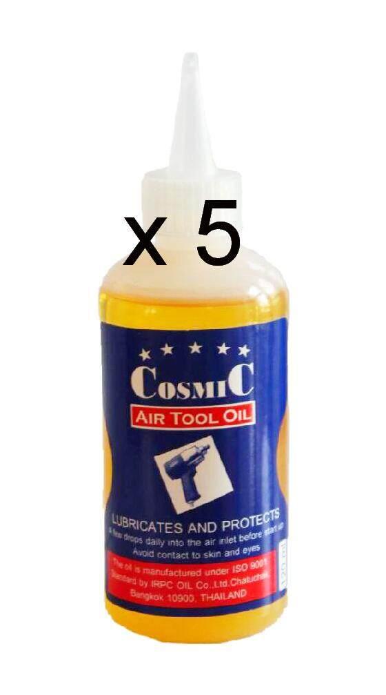 Cosmic Air Tool Oil 120 Cc X 5 น้ำมันหล่อลื่นเครื่องมือลม (แพ็ค 5 ขวด) By Specialty World.