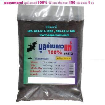 papamami มูลค้างคาวแท้ 100% ขี้ค้างคาว อโศก ขนาด 150 กรัม จำนวน 1 ถุง