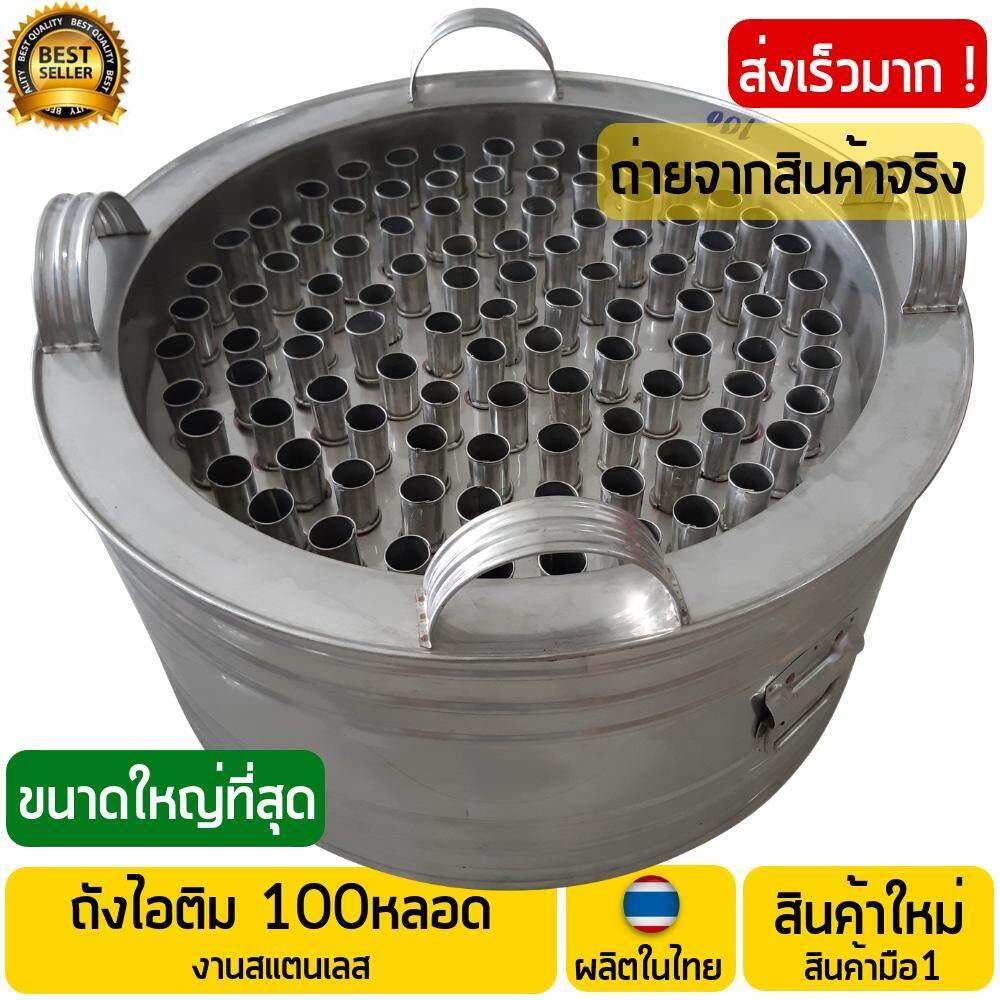 ถังไอติมหลอด 100หลอด พร้อมฝาปิด และจุกระบายน้ำ งานช่างฝีมือคนไทย วัสดุสแตนเลส เครื่องทำไอติมหลอด ถังไอติม พร้อมส่ง