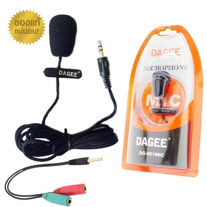 Dagee Microphone ติดอก Dg-001mic ไมค์คอม ไมโครโฟน หนีบปกเสื้อ ไมค์มือถือ พร้อมสายแปลง By Monday_.