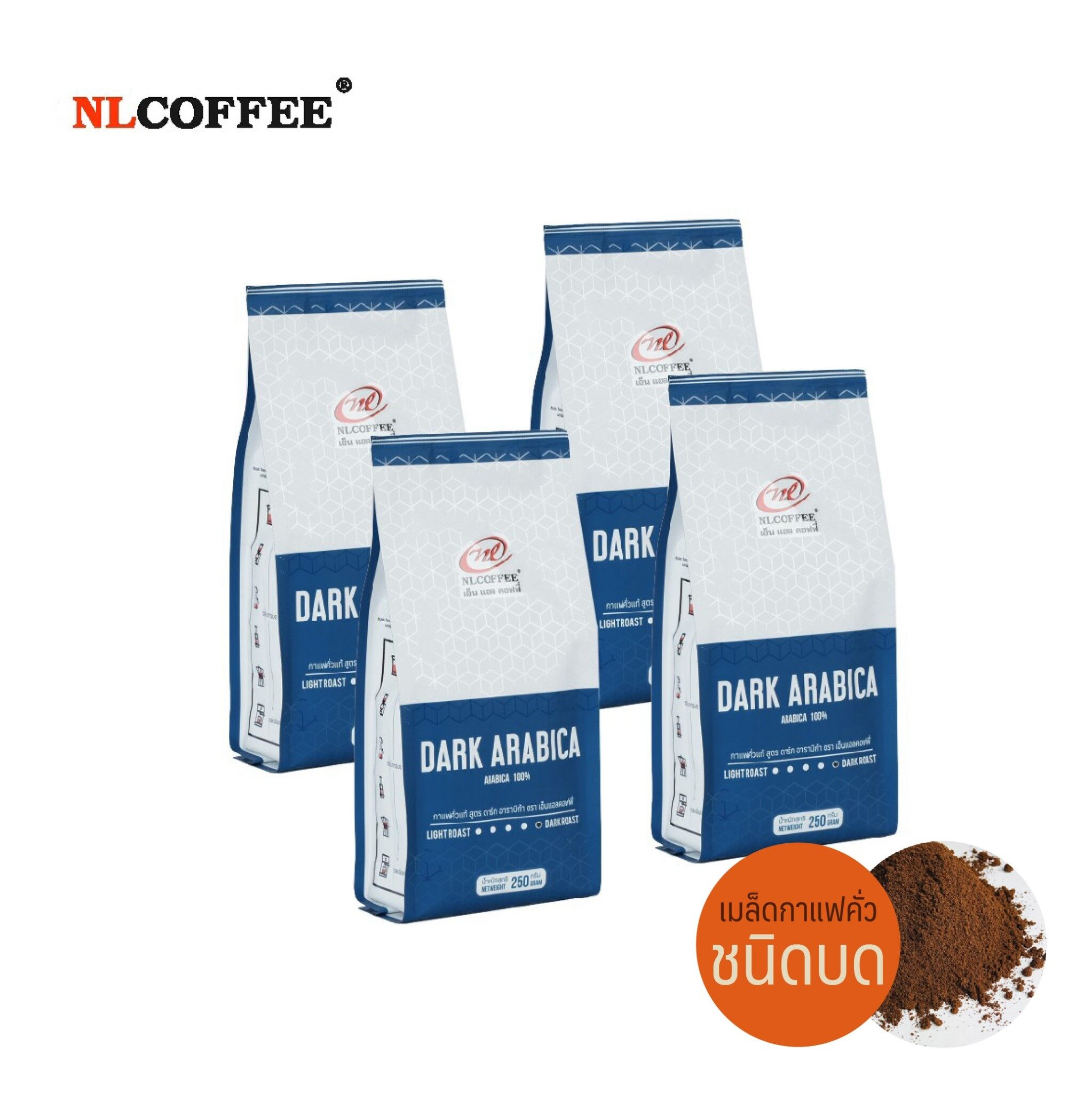 กาแฟคั่วบด Dark Arabica By Nlcoffee (250กรัม 4แพ็ค) กาแฟ อาราบิก้า100% (ชนิดบด).
