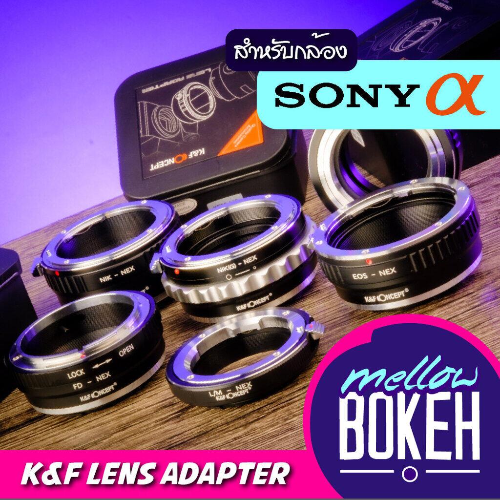 K&f อะแดปเตอร์เลนส์ สำหรับกล้อง Sony (e-Mount) (มือหมุนเท่านั้น).