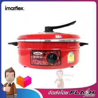 IMARFLEX กะทะไฟฟ้า สีแดง รุ่น MP-12Q RE