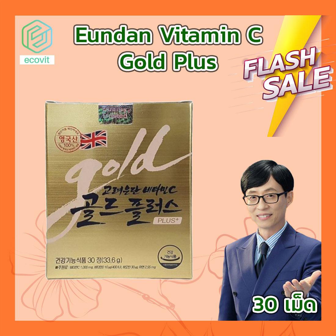 วิตามินซีเกาหลี สูตรเข้มข้น Korea Eundan Vitamin C Gold Plus [30 เม็ด] อึนดัน โกลด์ วิตามินซี อาหารเสริม By Ecovit.