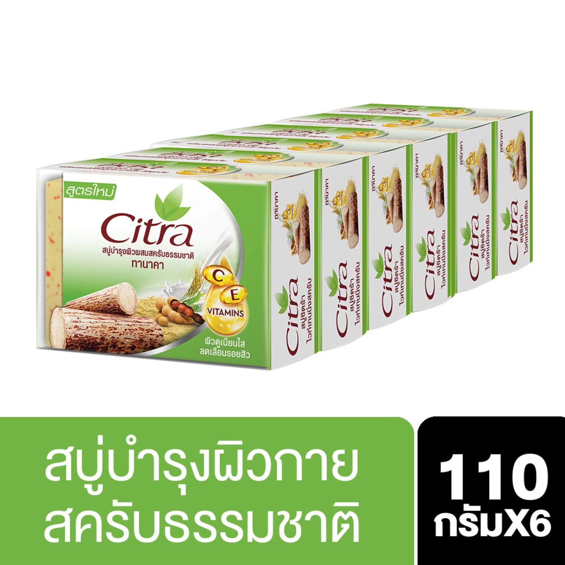 ซิตร้า สบู่ก้อน ทานาคา ผิวกระจ่างใส เรียบเนียน ลดเลือนรอยดำจากสิว 110 กรัม [x6] Citra Bar Soap Thanaka 110 g [x6] ( สบู่ สบู่เหลว ครีมอาบน้ำ เจลอาบน้ำ Shower Soap Shower Cream Liquid Soap Shower Gel ) ของแท้