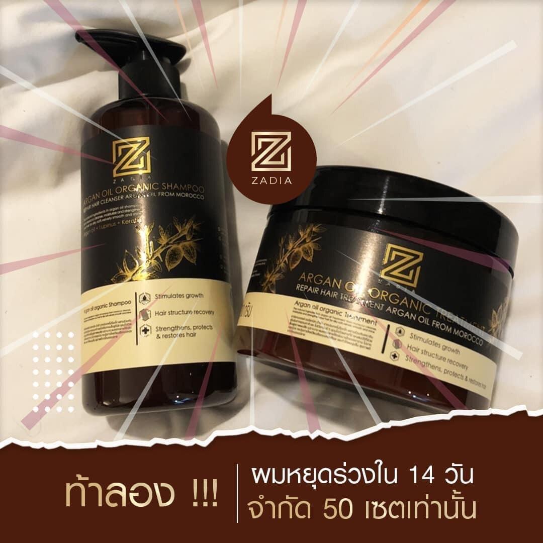 แชมพู+ทรีทเม้นท์ Zadia ลดผมร่วง เร่งผมยาว Argan oil organnic shampoo