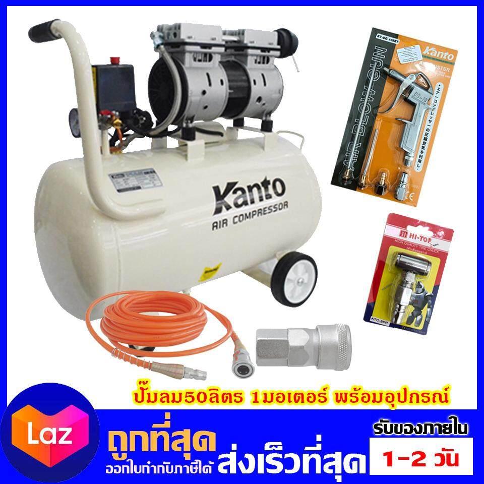 Kanto ปั๊มลมเสียงเงียบ ไม่ใช้น้ำมัน Air Compressor Oil Free Kt-Of 50 ขนาด 50 ลิตร พร้อมอุปกรณ์(b1).