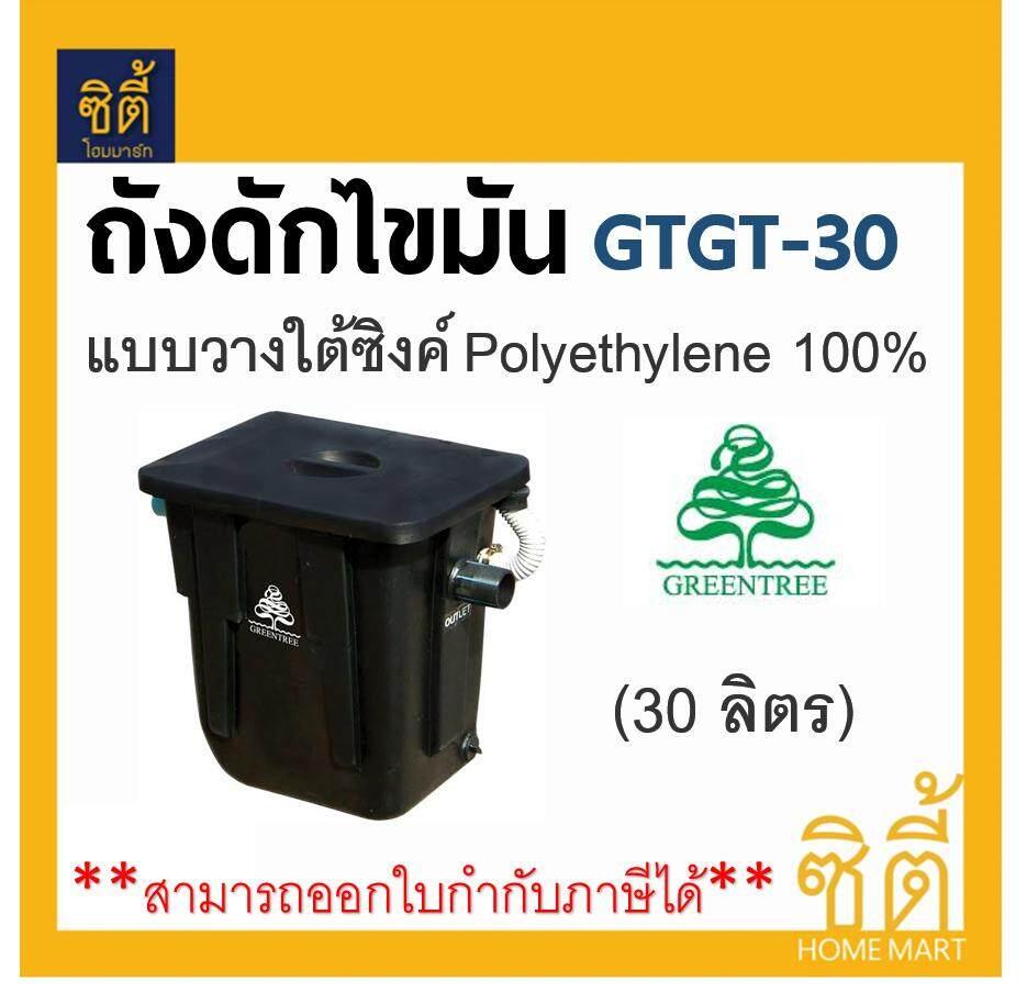 GreenTree GTGT-30 ถังดักไขมัน แบบวางใต้ซิงค์ 30 ลิตร By ตราเพชร