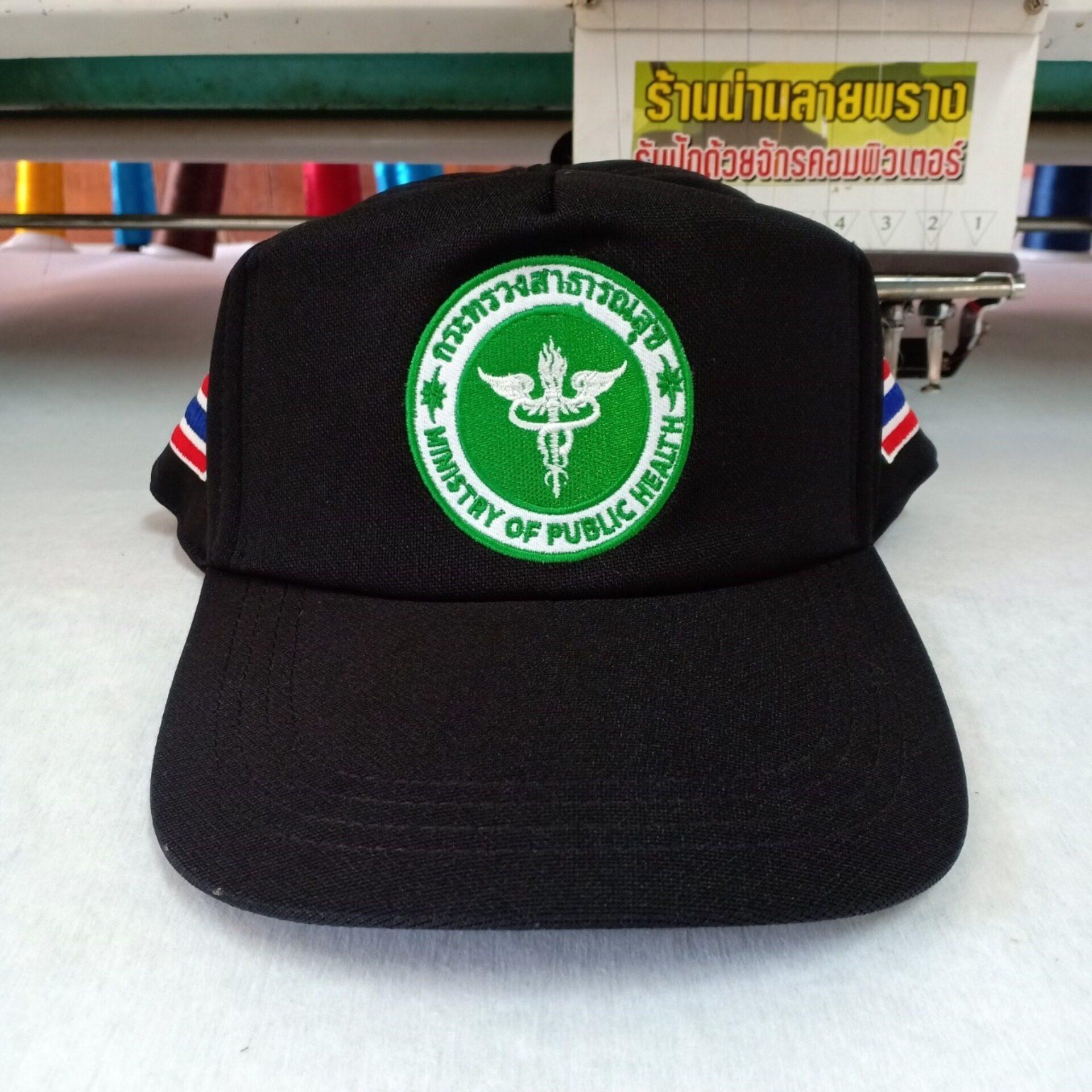 หมวกกระทรวงสาธารณสุข.