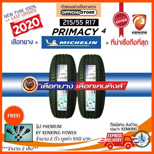 ยางรถยนต์ขอบ17 Michelin  215/55 R17 Primacy 4 New Tyre!! 2020✨✨( 2 เส้น )  Free!! จุ๊ปลิขสิทธิ์ Kenking Power เกรด Premium รายเดียวในตลาด 650 บาท.