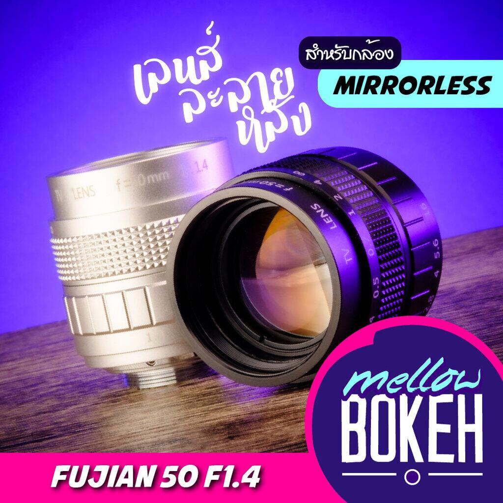 Fujian 50 F1.4 เลนส์มือหมุนสำหรับกล้อง Mirrorless (aps-C) เลนส์หน้าชัดหลังเบลอ.