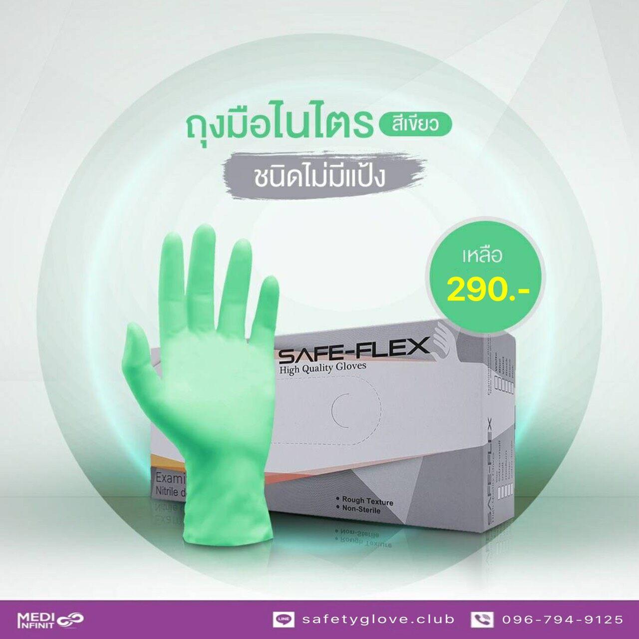 ถุงมือยางไนไตรสีเขียว safe flex ชนิดไม่มีแป้ง แบบกล่อง 100 ชิ้น ถุงมือไนไตร ถุงมือยาง ถุงมือทำอาหาร ถุงมือใช้แล้วทิ้ง ถุงมือช่าง