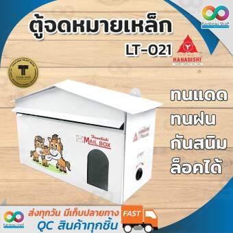 RAINBEAU กล่องจดหมาย ตู้รับจดหมาย เหล็ก HANABISHI LT-021  ตู้จดหมายสีขาว ตู้จดหมายกันฝน ตู้จดหมายใหญ่ ตู้จดหมายสวยๆ  stainless steel มีการรับประกัน mail box   สีขาว สกรีนลายครอบครัวม้า ล็อคได้ ขนาด 12.8x31.3x18.2 ซม.