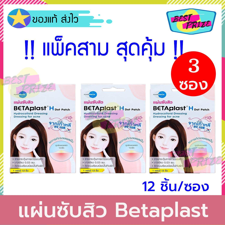 (จำนวน 3 ซอง) Betaplast H Dot Patch แผ่นซับสิว เบตาพลาส เอช ดอท (12 ชิ้น/ซอง) แผ่นแปะสิว สิวอักเสบ สิว.