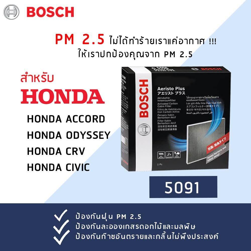 (กรองฝุ่น PM 2.5) BOSCH กรองแอร์ 0986AF5091 CRV G3,G4 '07-15