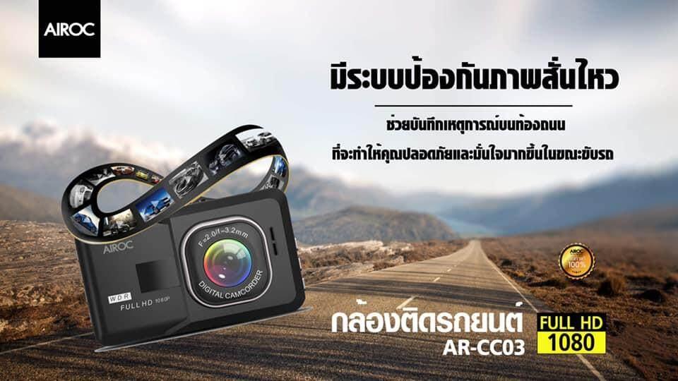 กล้องติดรถยนต์ รุ่น AR-CC03