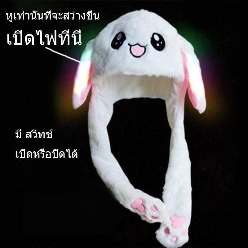 อัพเกรดหมวกกระต่ายขยับหู หูเท่านั้นที่จะสว่างขึ้น มีปุ่มสวิทช์ เปิดได้ปิดได้.