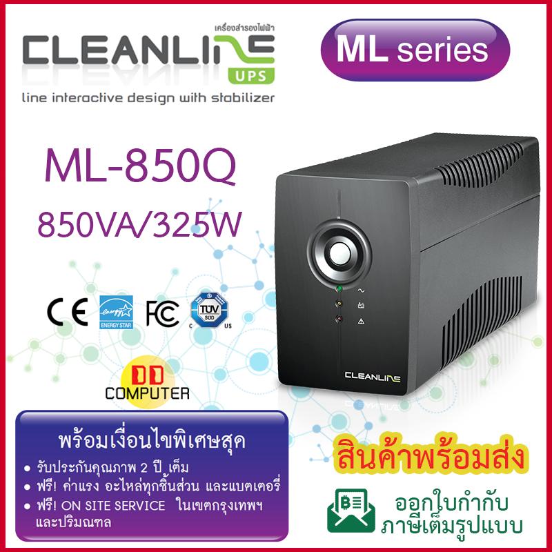 เครื่องสำรองไฟ Cleanline Ups Ml-850q 850va/325w รับประกัน 2 ปี พร้อมบริการ Onsite Service ในเขตกรุงเทพฯ - ปริมณฑล.