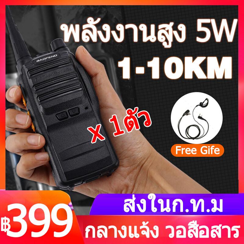 วอสื่อสาร Walkie-Talkies วิทยุสื่อสาร คนใช้ มือถือ ไร้สาย โดยรถยนต์ การท่องเที่ยว สถานที่ก่อสร้าง 1 ตัว วิทยุสื่อสาร 5w วิทยุสื่อสาร Baofeng วิทยุสื่อสาร Spender วิทยุสื่อสาร  7w วอ.