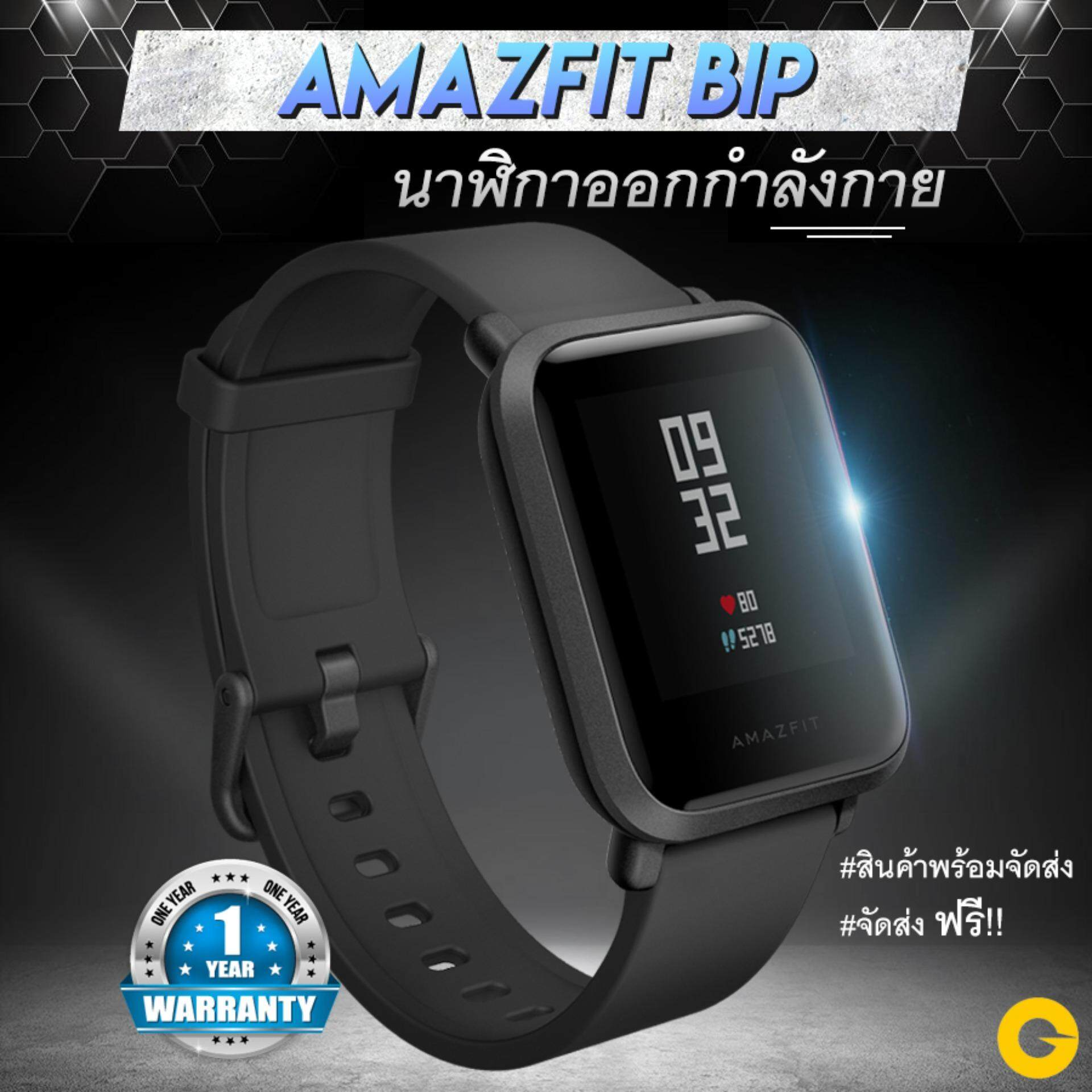 (inter Version) Xiaomi Amazfit Bip Smart Watch มี Gps ในตัว By Itfriendly.