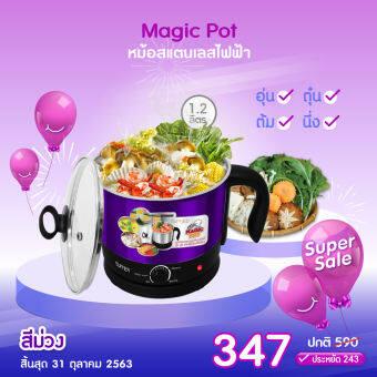 Summer Magic Pot Noodle Cooker - หม้อต้มอเนกประสงค์สารพัดประโยชน์-สีม่วง **ส่งฟรี มีบริการเก็บเงินปลายทาง**
